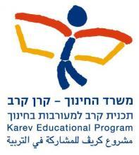 משרד החינוך קרן קרב
