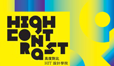 HIT's Faculty of Design at Taiwan's  Design Week 2016