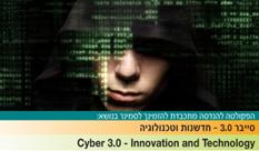 סייבר 3.0 - חדשנות וטכנולוגיה
