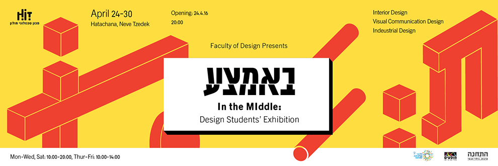 In the Middle - Three exhibitions of the Faculty of Design in Tel Aviv