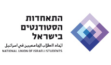 The National Union of Israeli students
