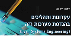 lean-systems-engineering